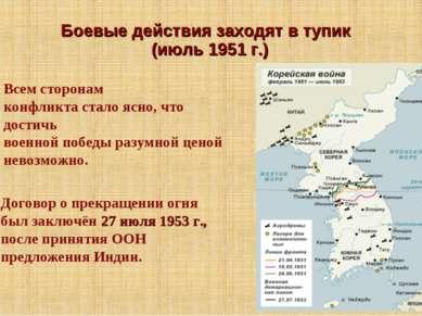 Боевые действия заходят в тупик (июль 1951 г.) Всем сторонам конфликта стало ...