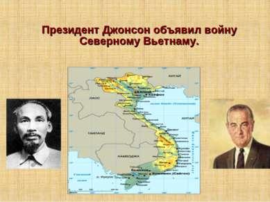 Президент Джонсон объявил войну Северному Вьетнаму.