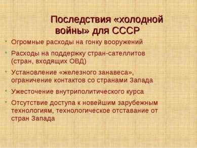 Последствия «холодной войны» для СССР Огромные расходы на гонку вооружений Ра...