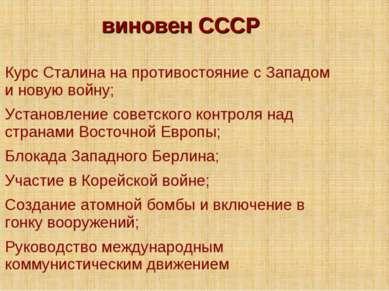 виновен СССР Курс Сталина на противостояние с Западом и новую войну; Установл...