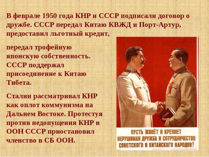 В феврале 1950 года КНР и СССР подписали договор о дружбе. СССР передал Китаю...