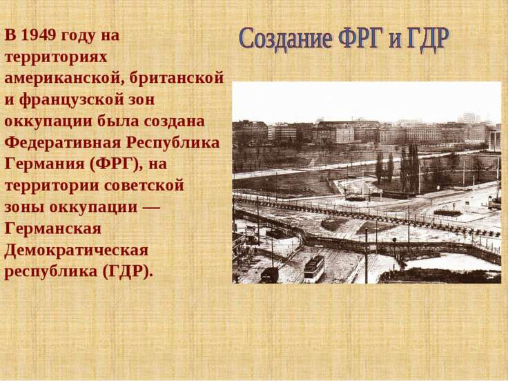 В 1949году на территориях американской, британской и французской зон оккупац...