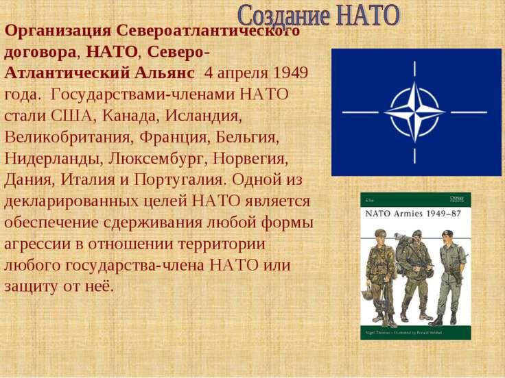 Организация Североатлантического договора, НАТО, Северо-Атлантический Альянс ...