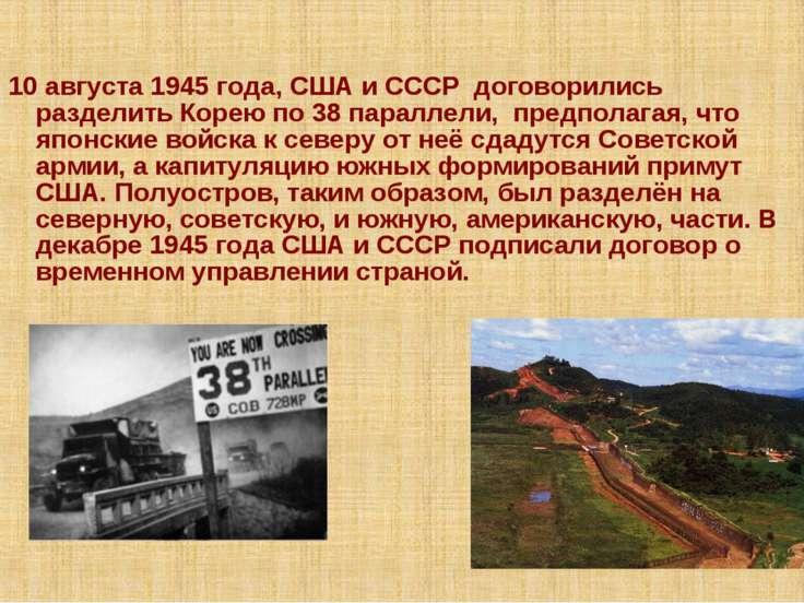 10 августа 1945 года, США и СССР договорились разделить Корею по 38 параллели...