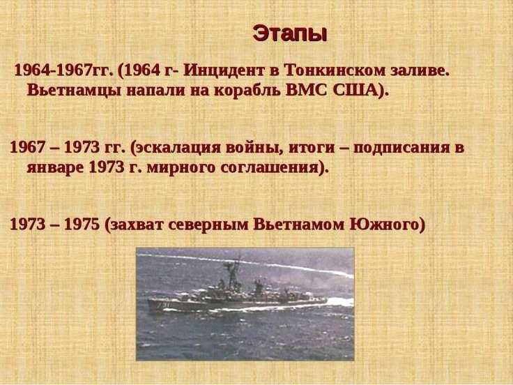 Этапы 1964-1967гг. (1964 г- Инцидент в Тонкинском заливе. Вьетнамцы напали на...