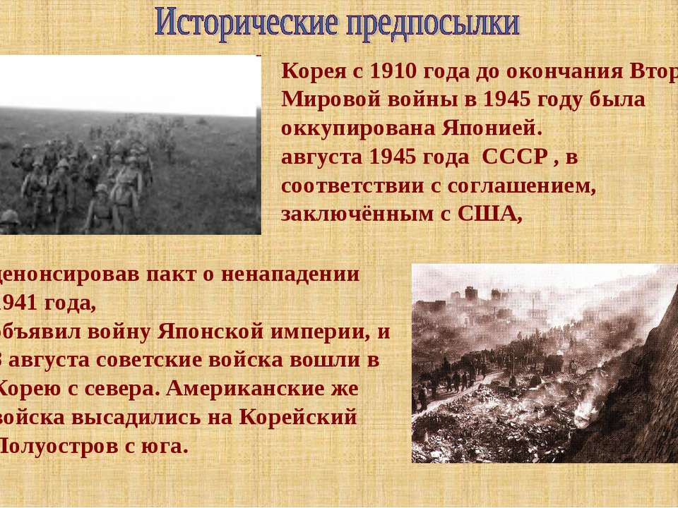 Корея с 1910 года до окончания Второй Мировой войны в 1945 году была оккупиро...
