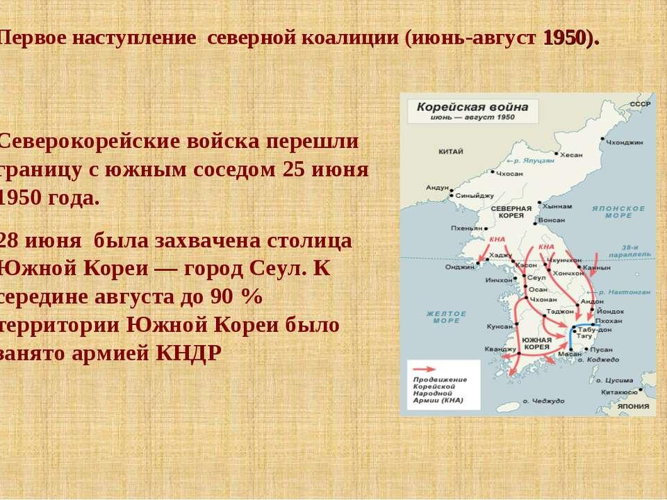 Первое наступление северной коалиции (июнь-август 1950). Северокорейские войс...