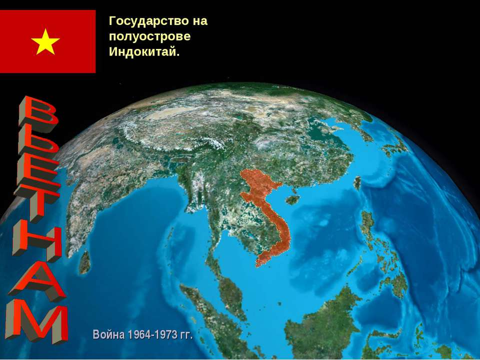 Государство на полуострове Индокитай. Война 1964-1973 гг.