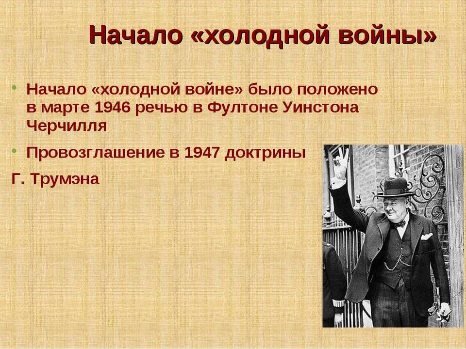 Начало «холодной войны» Начало «холодной войне» было положено в марте 1946 ре...