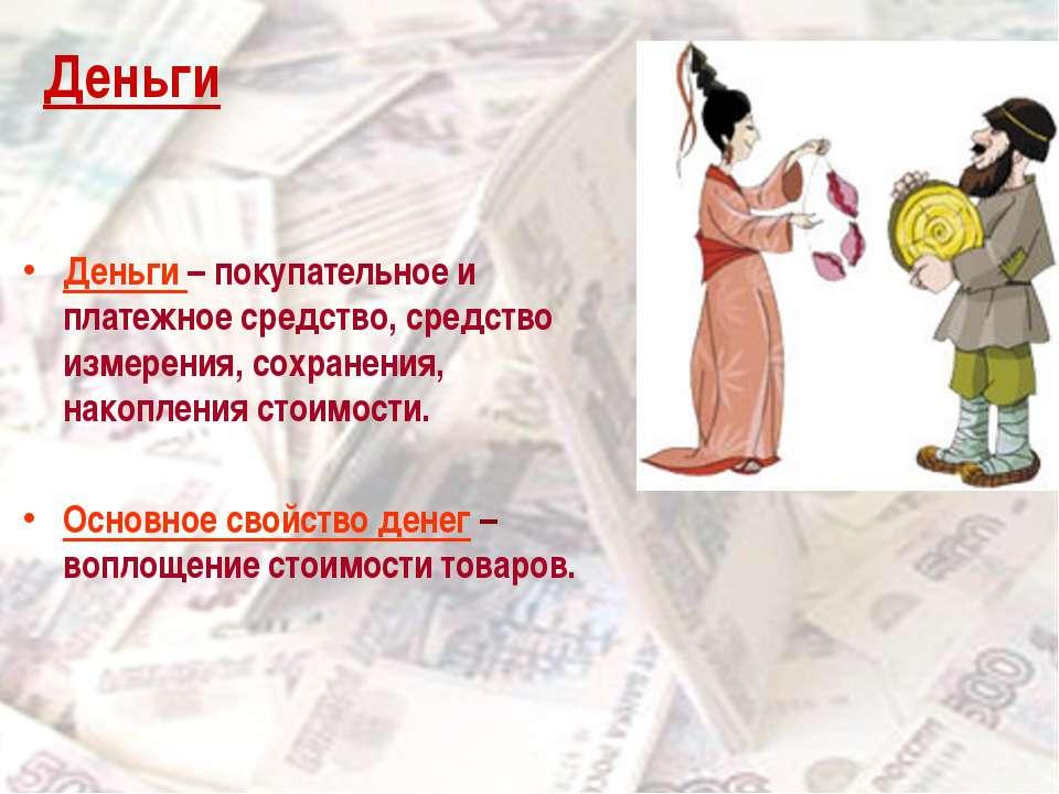 Деньги Деньги Деньги – покупательное и платежное средство, средство измерения...