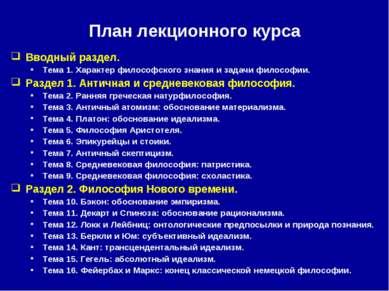 План лекционного курса Вводный раздел. Тема 1. Характер философского знания и...