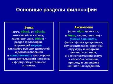 Основные разделы философии Этика (греч. ηθικά, от ηθικός, относящийся к нраву...