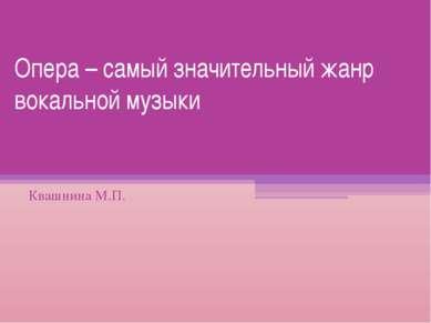 Опера – самый значительный жанр вокальной музыки Квашнина М.П.