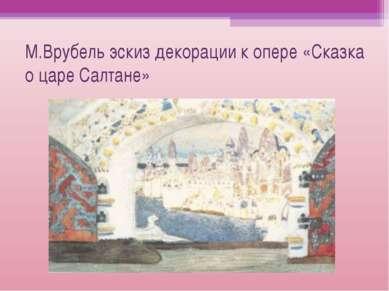 М.Врубель эскиз декорации к опере «Сказка о царе Салтане»