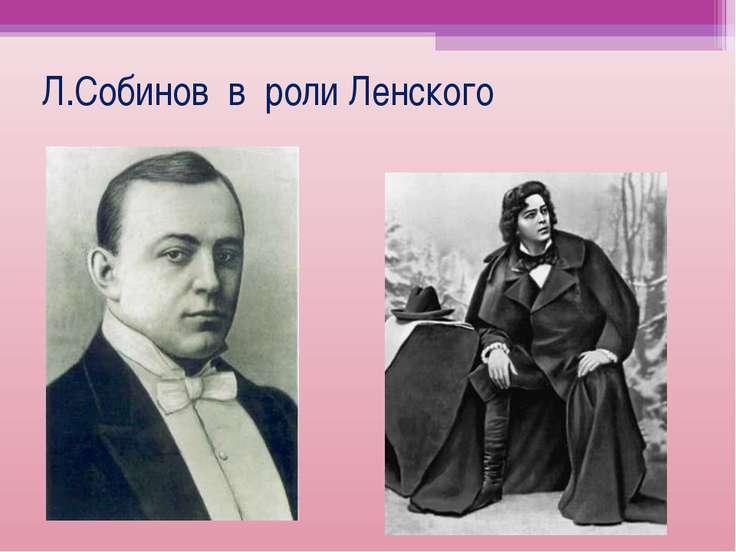 Л.Собинов в роли Ленского