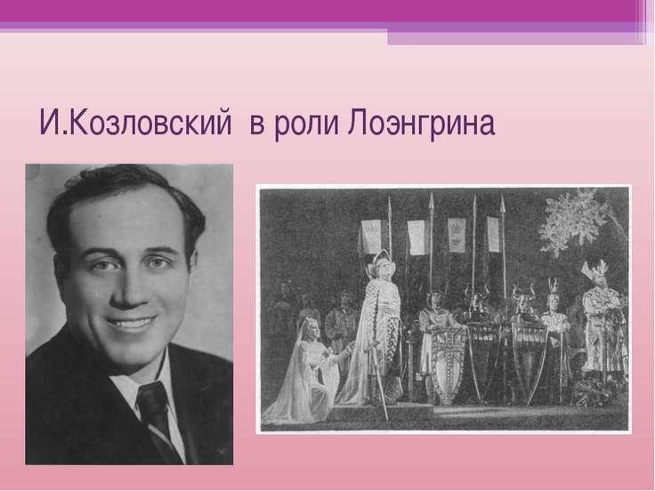 И.Козловский в роли Лоэнгрина