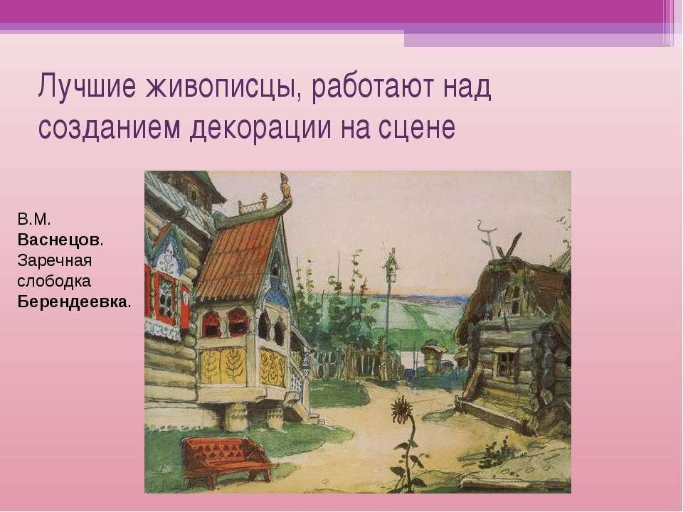 Лучшие живописцы, работают над созданием декорации на сцене В.М. Васнецов. За...