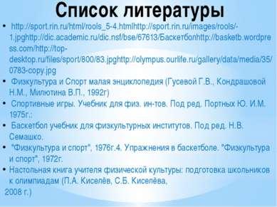 Список литературы http://sport.rin.ru/html/rools_5-4.htmlhttp://sport.rin.ru/...