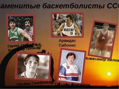 Знаменитые баскетболисты СССР Сергей Тараканов и Владимир Ткаченко Арвидас Са...