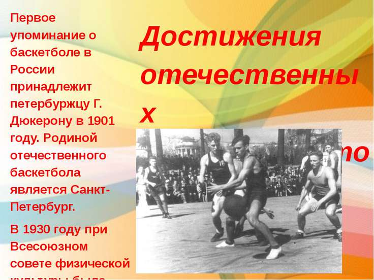 Первое упоминание о баскетболе в России принадлежит петербуржцу Г. Дюкерону в...