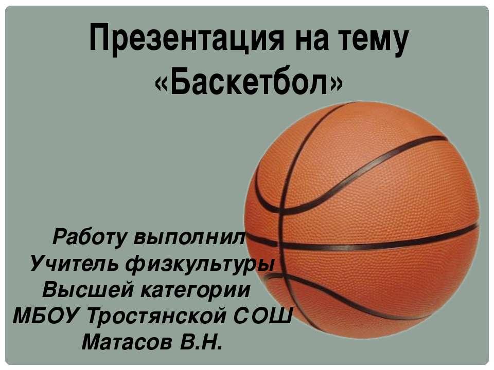 Презентация на тему «Баскетбол» Работу выполнил Учитель физкультуры Высшей ка...