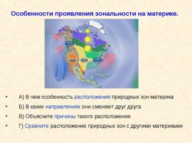 Особенности проявления зональности на материке. А) В чем особенность располож...