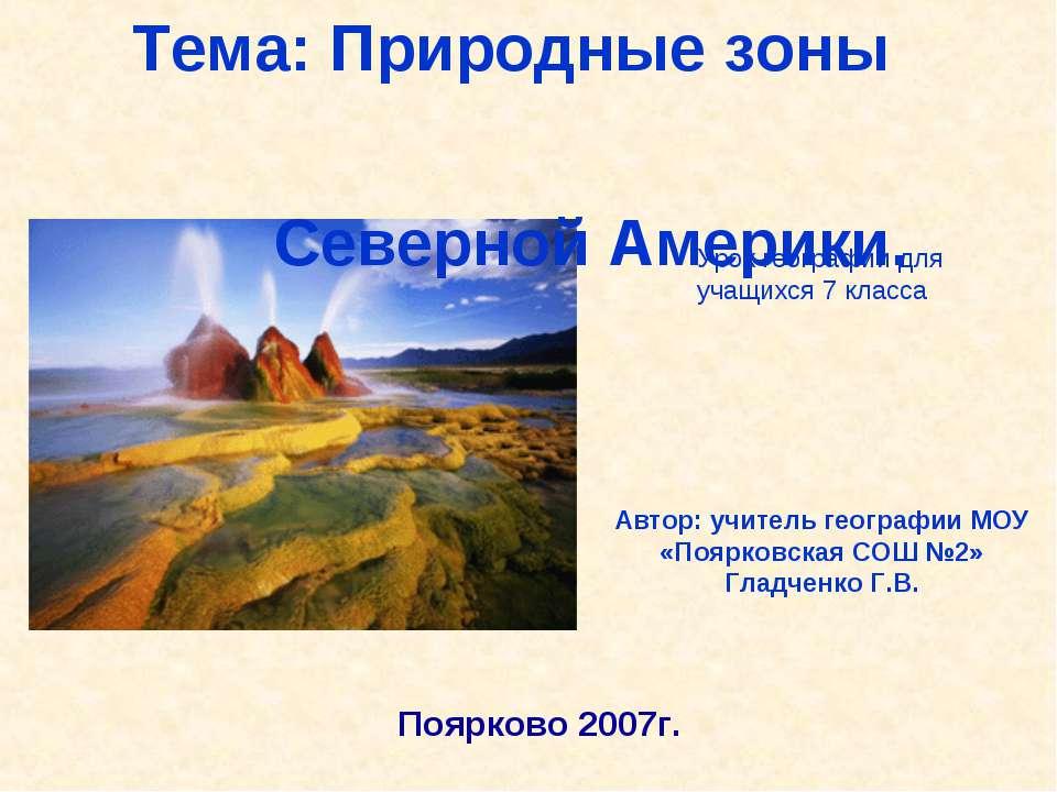 Тема: Природные зоны Северной Америки. Автор: учитель географии МОУ «Поярковс...