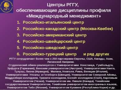 Центры РГГУ, обеспечивающие дисциплины профиля «Международный менеджмент» Рос...