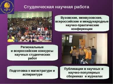 Студенческая научная работа Региональные и всероссийские конкурсы научных сту...