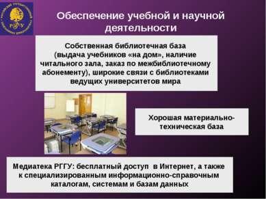 Обеспечение учебной и научной деятельности Хорошая материально- техническая б...
