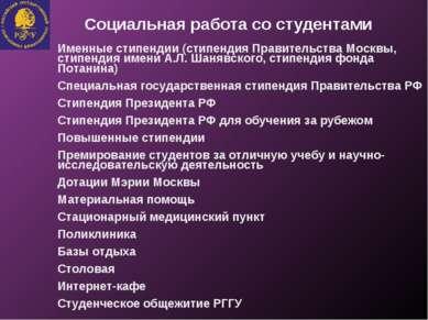Именные стипендии (стипендия Правительства Москвы, стипендия имени А.Л. Шаняв...