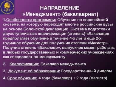 НАПРАВЛЕНИЕ «Менеджмент» (бакалавриат) Особенности программы: Обучение по евр...