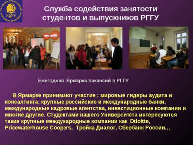 Служба содействия занятости студентов и выпускников РГГУ Ежегодная Ярмарка ва...
