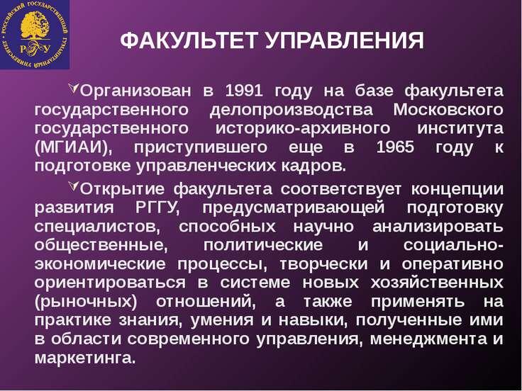 ФАКУЛЬТЕТ УПРАВЛЕНИЯ Организован в 1991 году на базе факультета государственн...