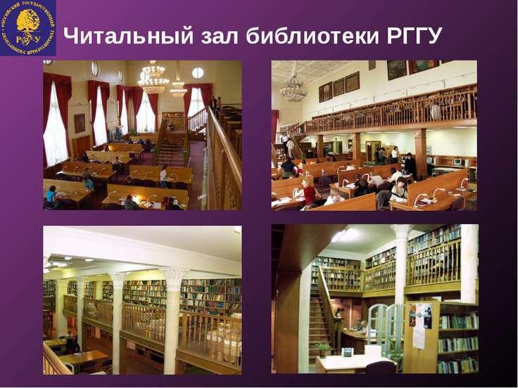 Читальный зал библиотеки РГГУ