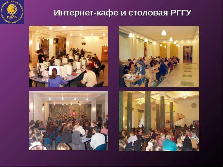 Интернет-кафе и столовая РГГУ