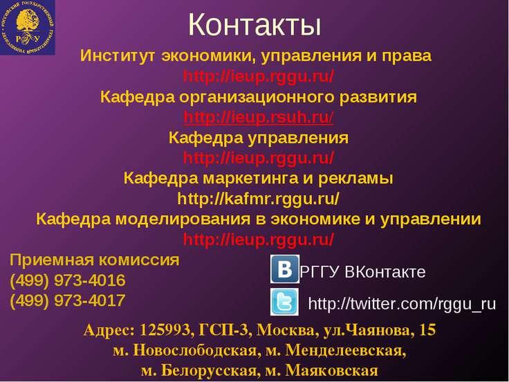 Контакты Институт экономики, управления и права http://ieup.rggu.ru/ Кафедра ...