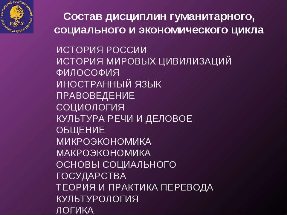Состав дисциплин гуманитарного, социального и экономического цикла ИСТОРИЯ РО...
