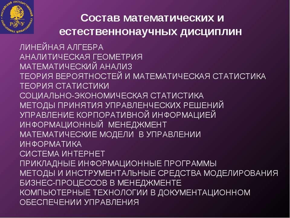 Состав математических и естественнонаучных дисциплин ЛИНЕЙНАЯ АЛГЕБРА АНАЛИТИ...