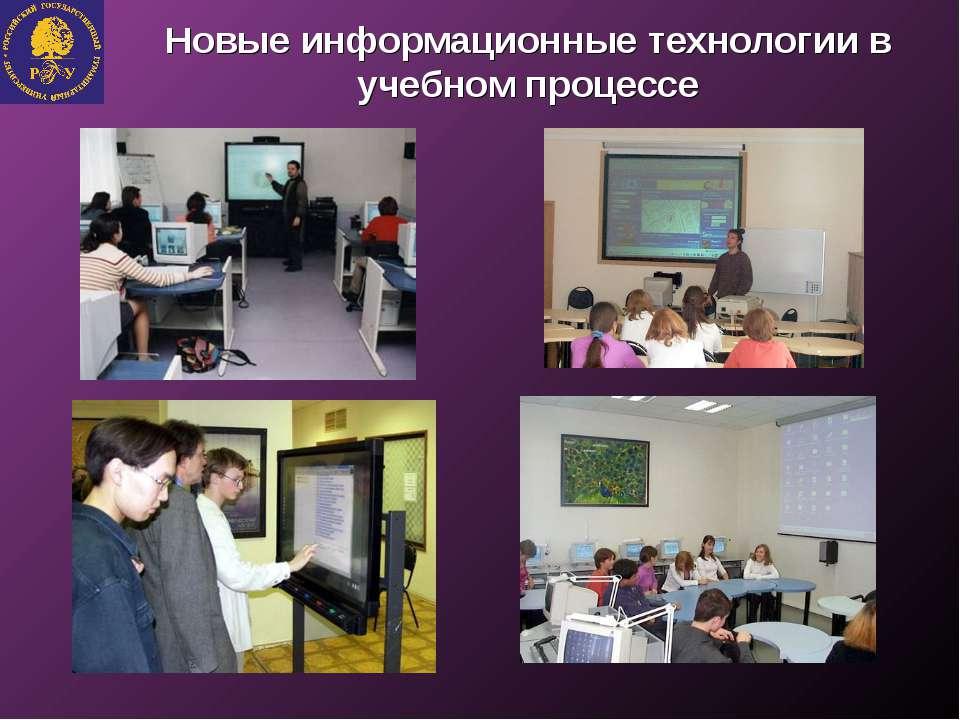 Новые информационные технологии в учебном процессе