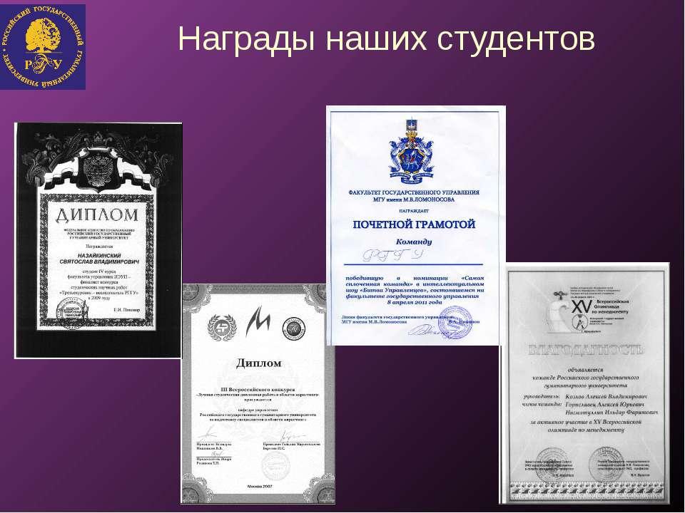 Награды наших студентов