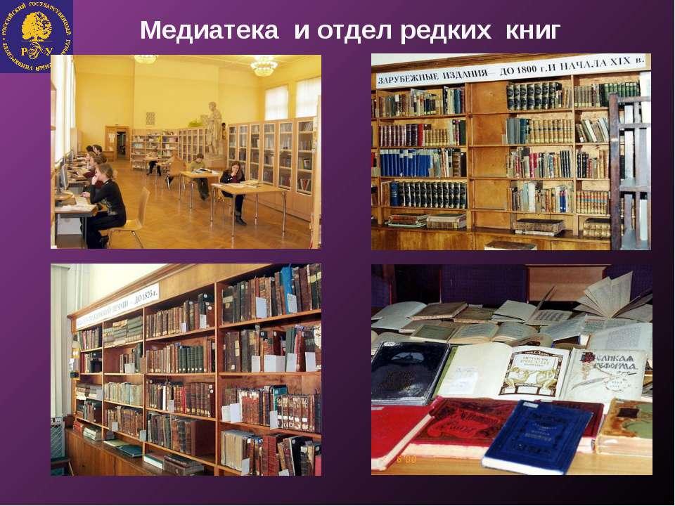 Медиатека и отдел редких книг