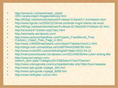 http://privarok.ru/cliparts/rastr_clipart/353-russkij-klipart-megakollekciya....