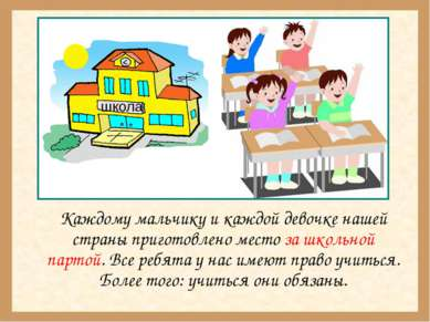 Каждому мальчику и каждой девочке нашей страны приготовлено место за школьной...