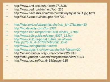http://www.ami-tass.ru/article/42716/36 http://www.osd.ru/objinf.asp?ob=236 h...
