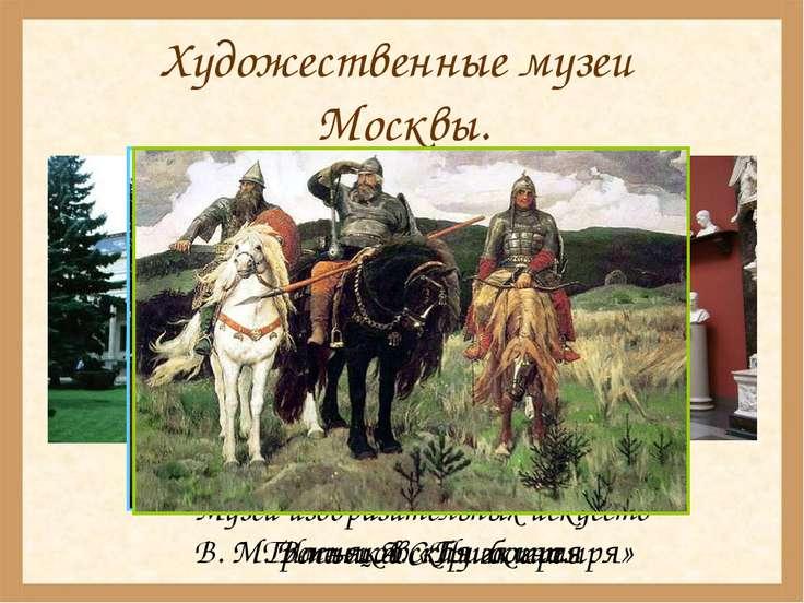 Художественные музеи Москвы. Третьяковская галерея В. М. Васнецов «Три богатыря»