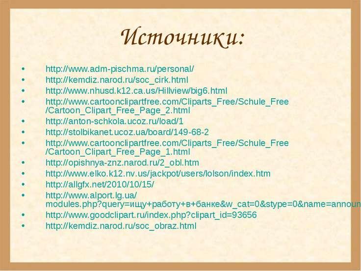 Источники: http://www.adm-pischma.ru/personal/ http://kemdiz.narod.ru/soc_cir...