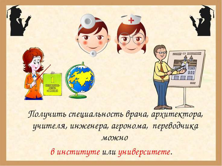 Получить специальность врача, архитектора, учителя, инженера, агронома, перев...