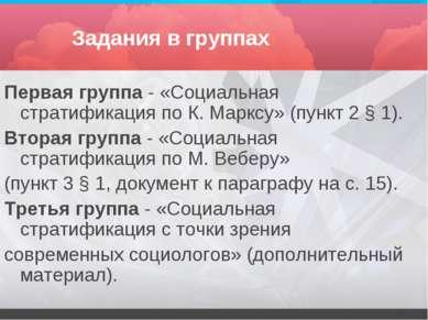 Задания в группах Первая группа - «Социальная стратификация по К. Марксу» (пу...