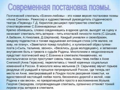 Поэтический спектакль «Есенин-любовь» - это новая версия постановки поэмы «Ан...